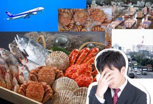海産物|仕入れの悩み